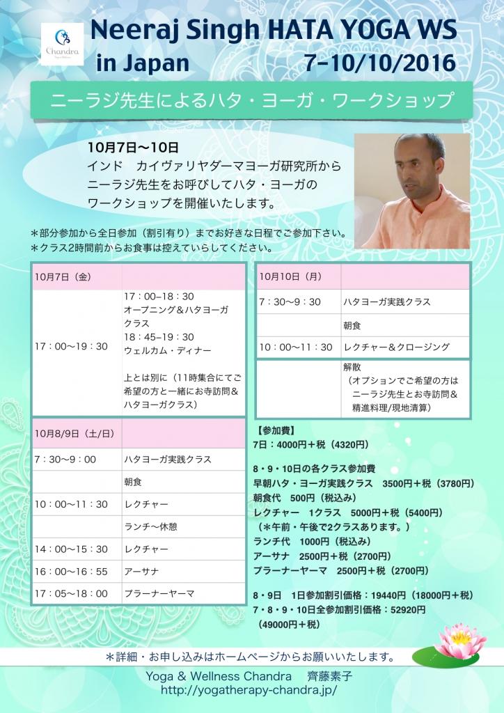 1611007-10-05チャンドラ***.001